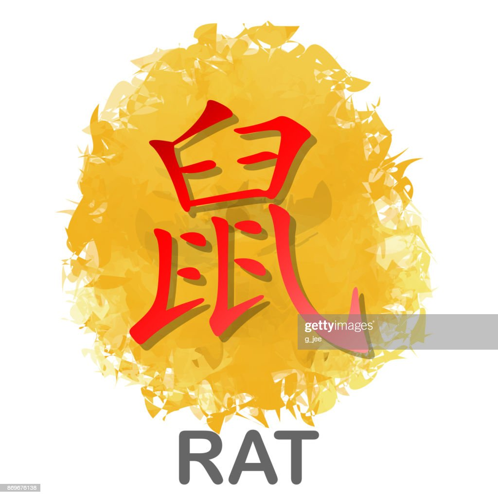 Red Chinese word symbol of Rat year Zodiac calendar on Golden watercolor background for vector graphic design concept