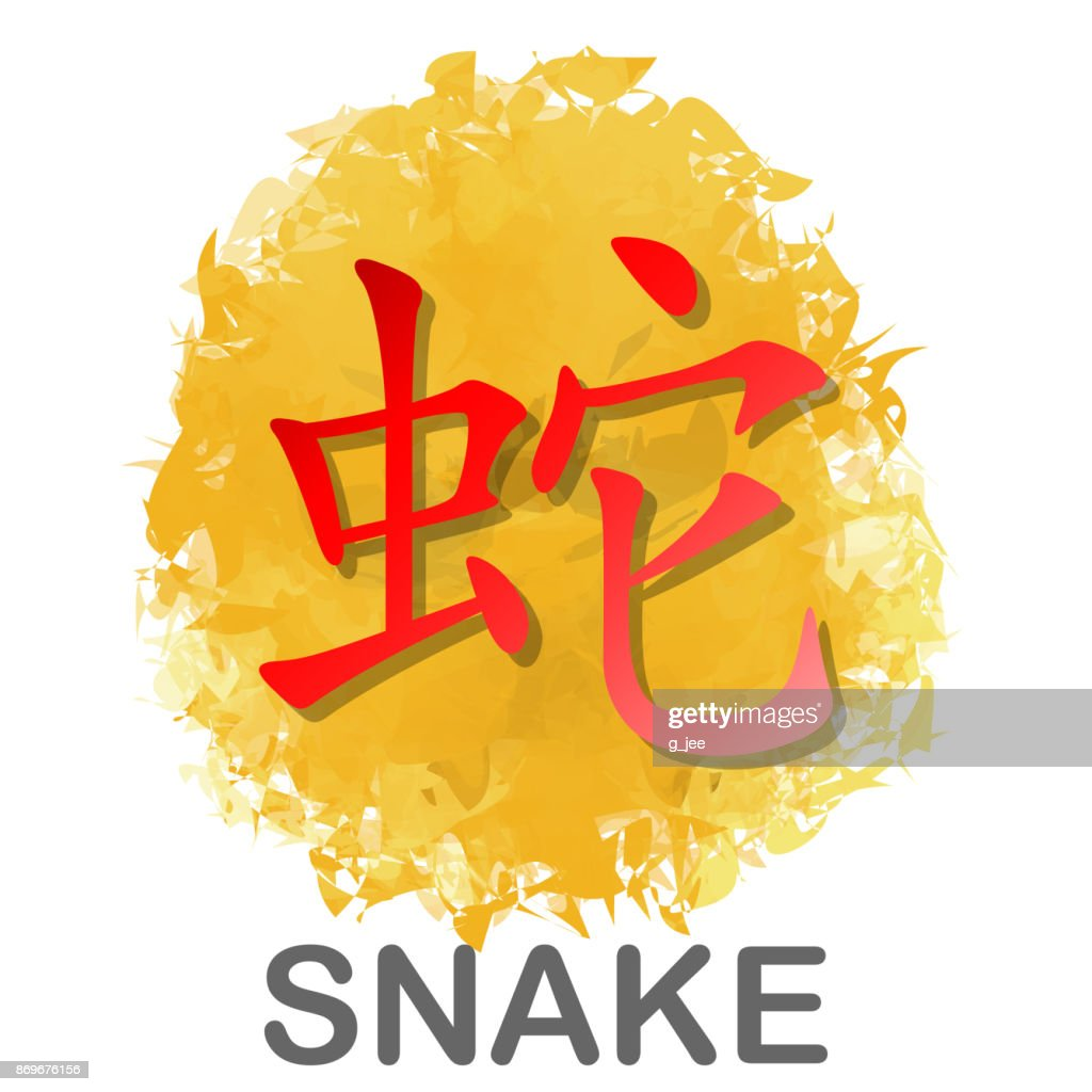 Red Chinese word symbol of Snake year Zodiac calendar on Golden watercolor background for vector graphic design concept