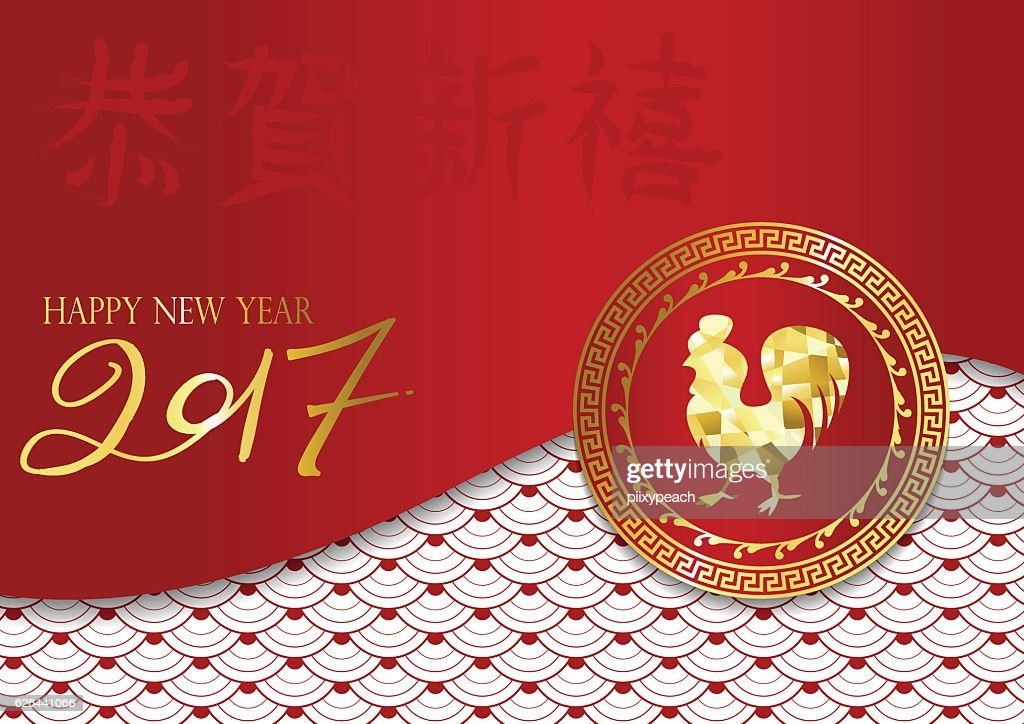 red gold chinese happy new year card with chicken vector art