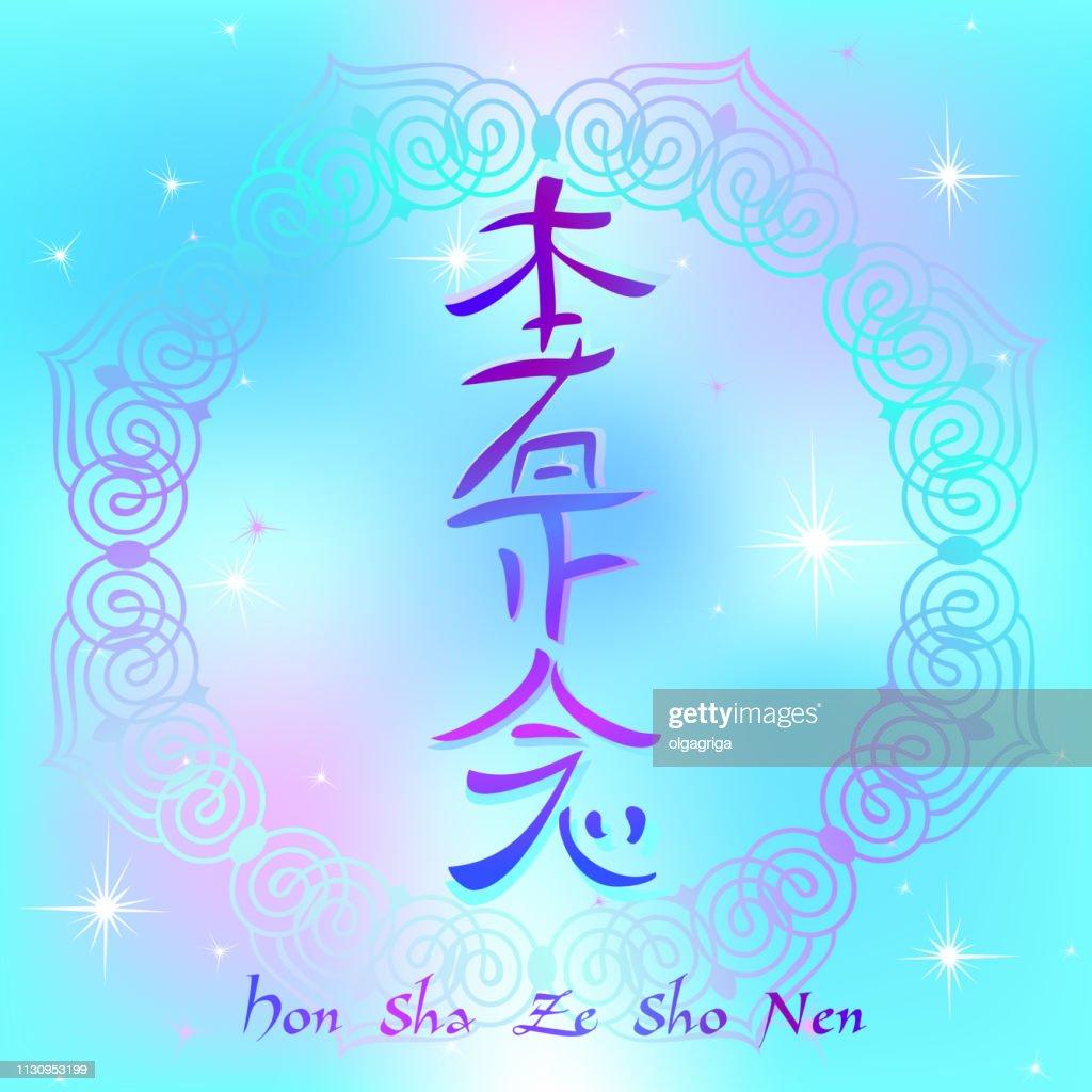 Reiki symbol. A sacred sign. Hon Sha Ze Sho Nen. Sign of space-time. Spiritual energy. Alternative medicine. Esoteric. Vector.