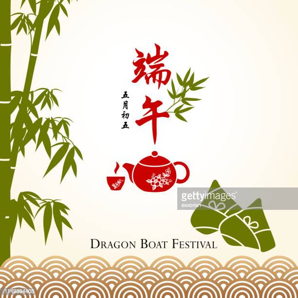 餃子和茶 - dragon boat 幅插畫檔、美工圖案、卡通及圖標
