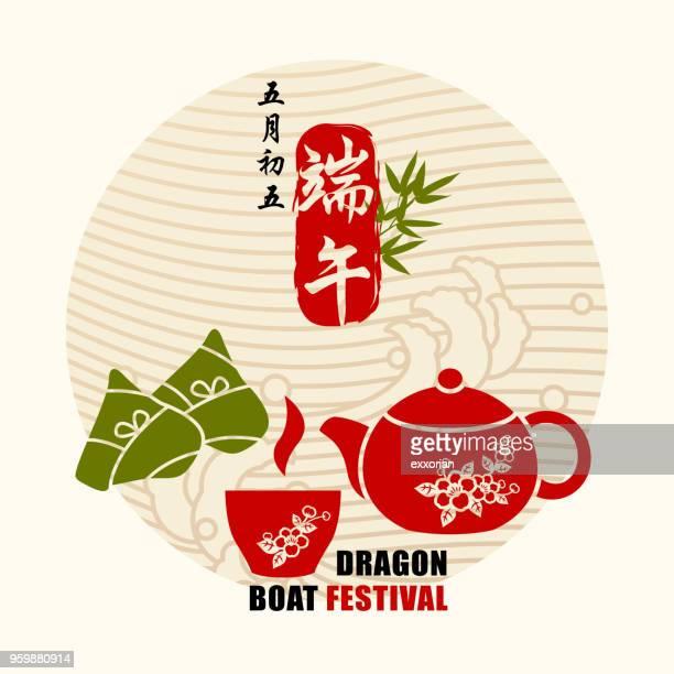 粽子茶 - dragon boat 幅插畫檔、美工圖案、卡通及圖標
