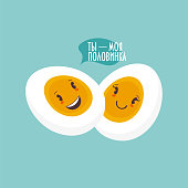 Romantic Trendy Vector fashion illustration: two smiling faces of a sliced egg and text bubble with text in Russian You're my Other Half. Great as couple greeting card, t-shirt print, love poster
