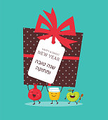 Rosh Hashanah Jewish holiday card with honey jar, apple and pomegranate funny cartoon characters holding a present. Happy and sweet new year in Hebrew. Vector illustration