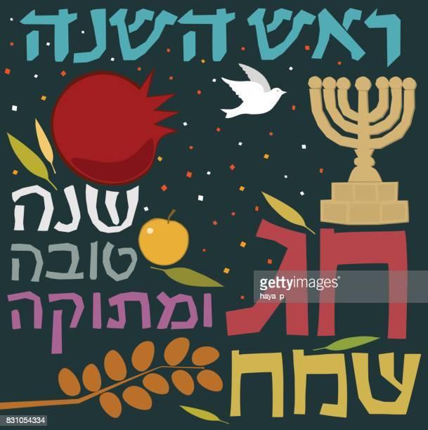 rosh hashanah, jewish new year, apple, pomegranate, menorah, and hebrew text - hebrew script stock illustrations, clip art, cartoons, & icons