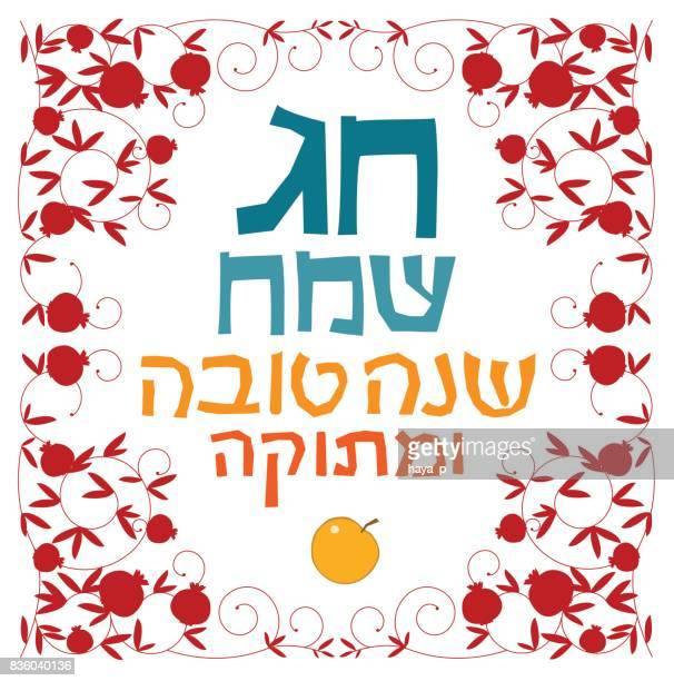rosh hashanah, jewish new year, pomegranate frame decor and hebrew text - hebrew script stock illustrations, clip art, cartoons, & icons