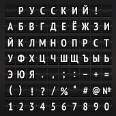 Russian Font on the Digital Display.
