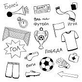 Russian Football Doodle Set