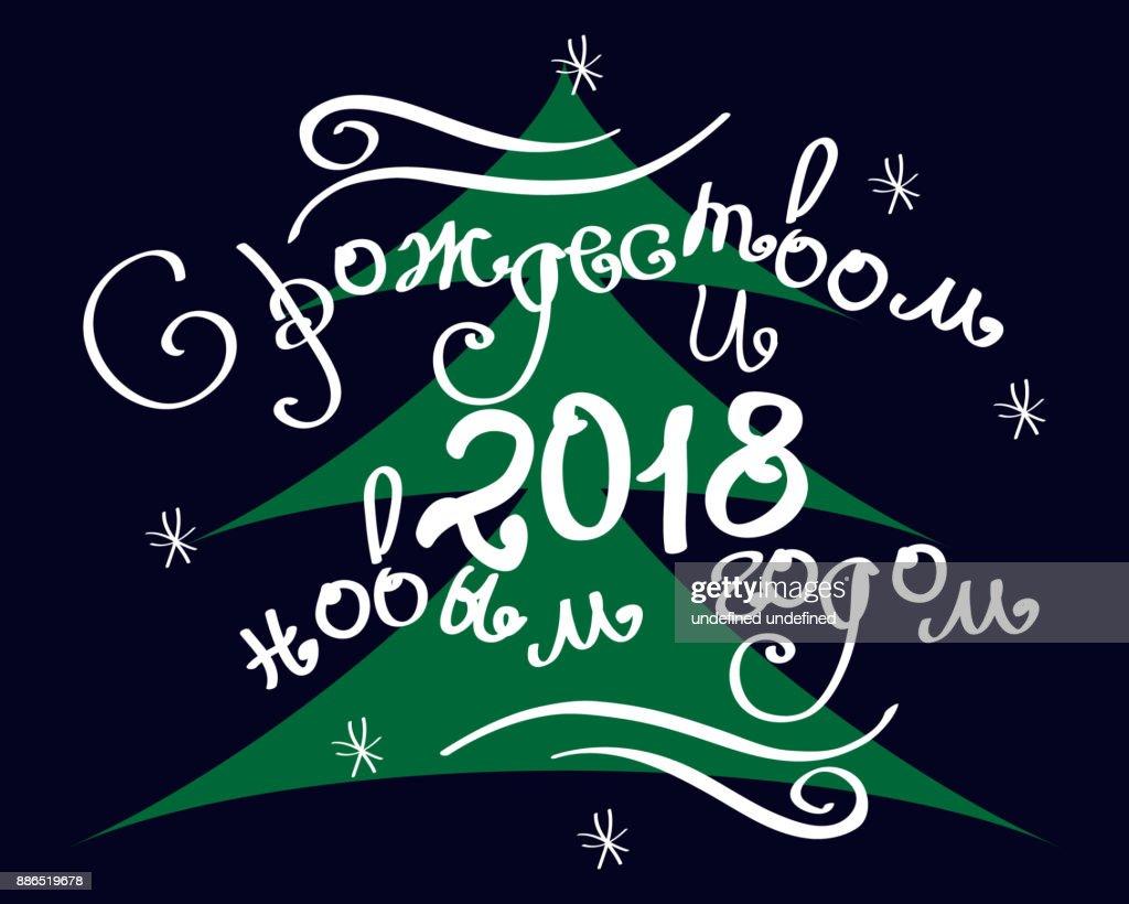 Russisch Frohe Weihnachten.Russische Inschrift Frohe Weihnachten Und Ein Happy2018 Auf