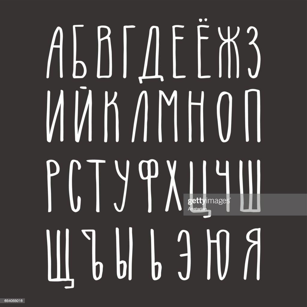 Russian script font. Cyrillic alphabet. Vector illustration