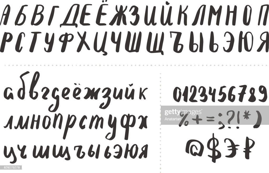 Russian script font. Cyrillic alphabet. With numbers and ruble sign. Vector illustration.