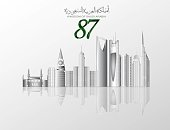 Saudi Arabia Vector illustration - Illustration