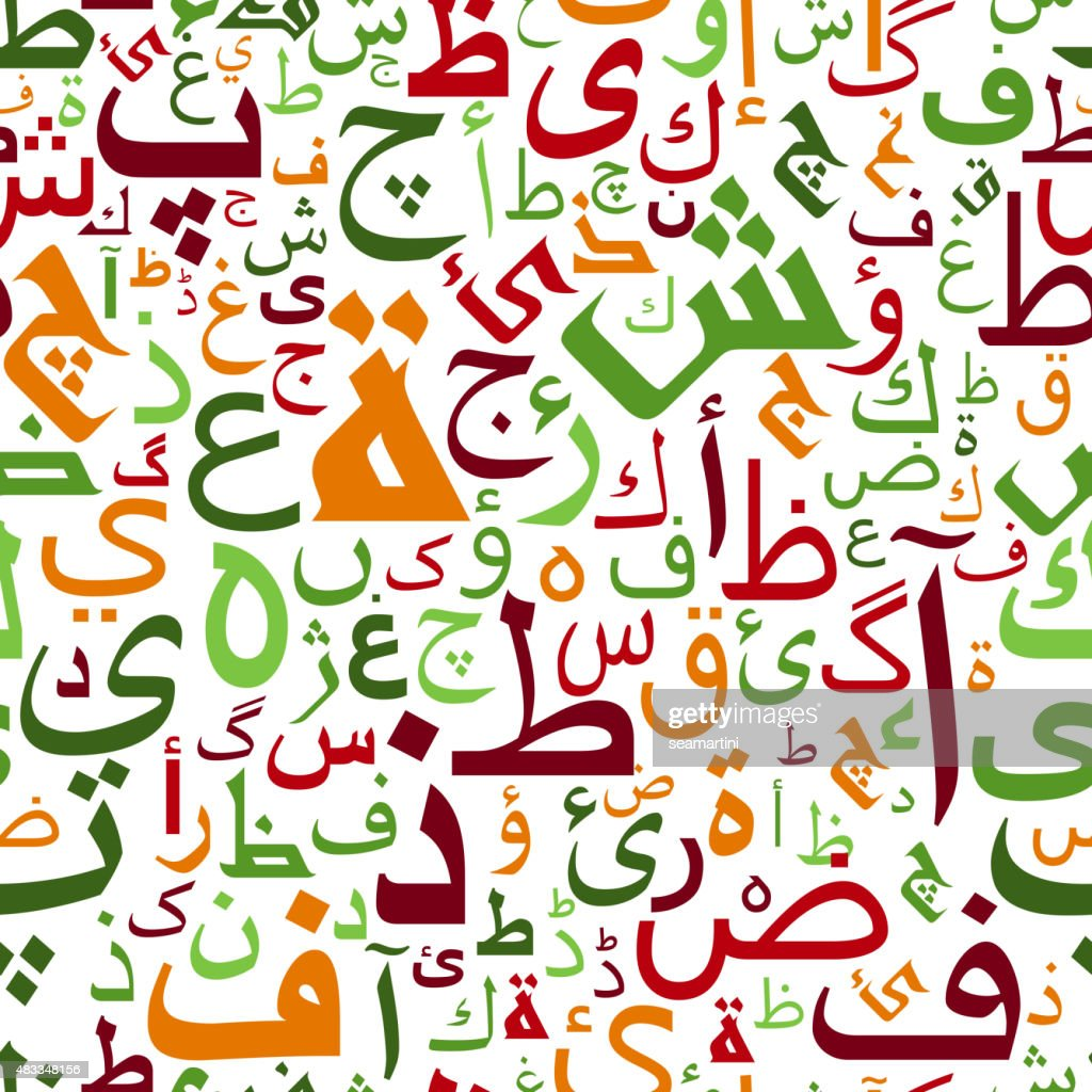 Seamless colorful arabic alphabet pattern