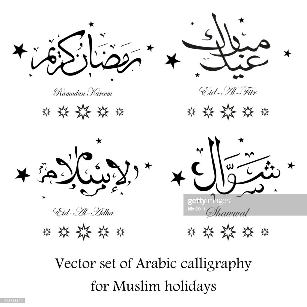 Set of Arabic calligraphy