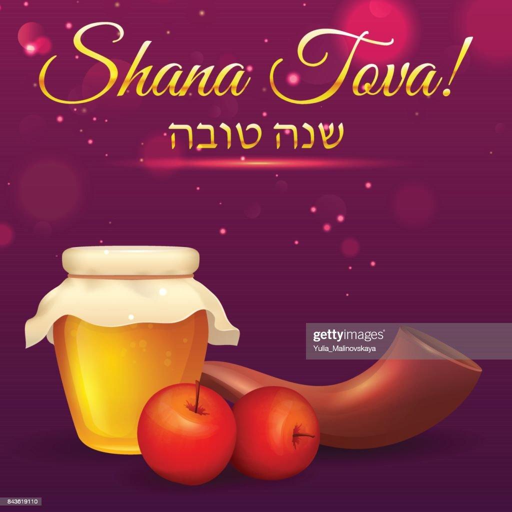Shana Tova Pictures Happy And Sweet New Year In Hebrew Shana Tova