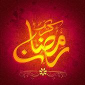 Shiny Arabic text for Ramadan Kareem celebration.