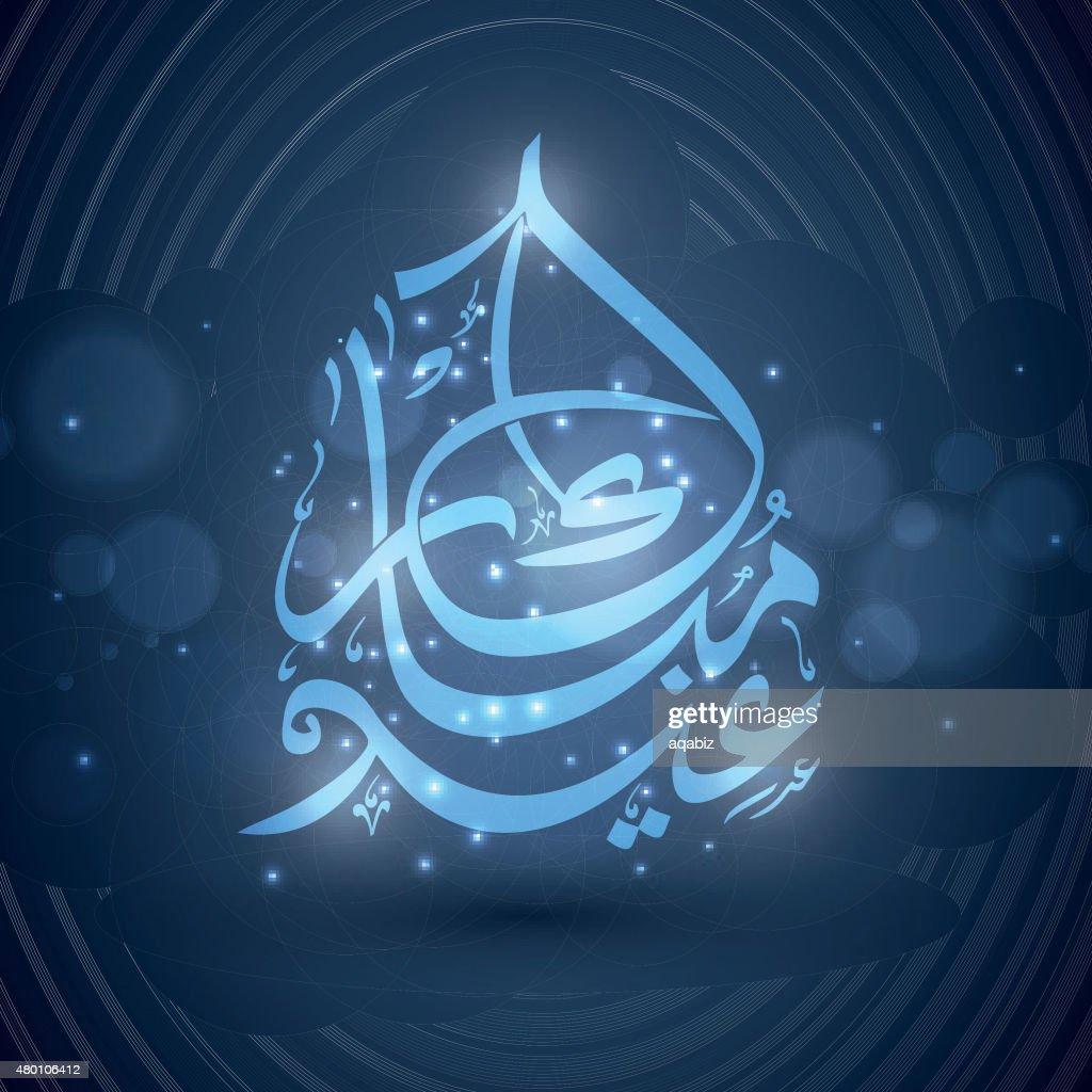 Shiny calligraphy for Eid Mubarak celebration.