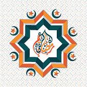 Shiny frame with arabic text for Ramadan Kareem celebration.