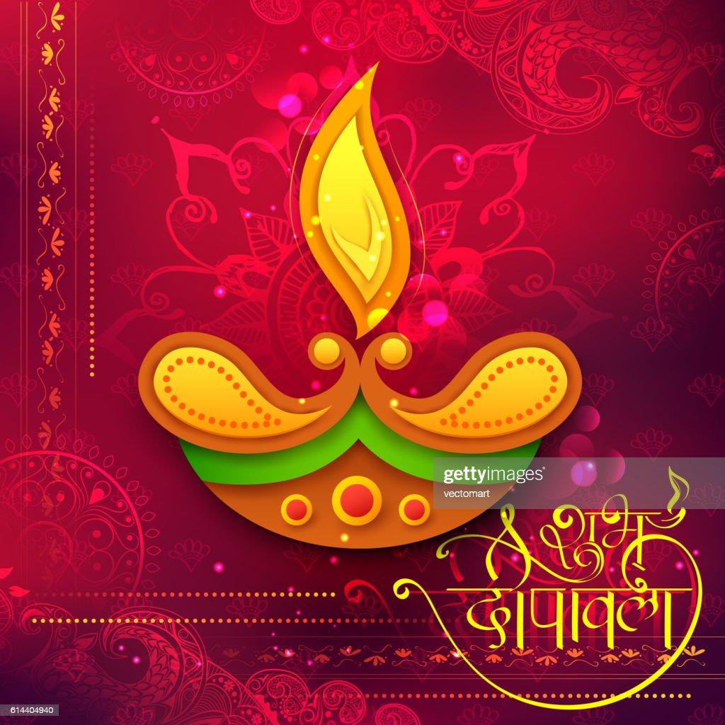Shubh Deepawali Happy Diwali background with watercolor diya for light