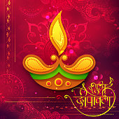 Shubh Deepawali Happy Diwali background with watercolor diya for light