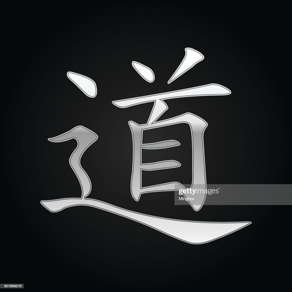 Silver Chinese Calligraphy Translation Meaning Dao Tao Taoism Icon