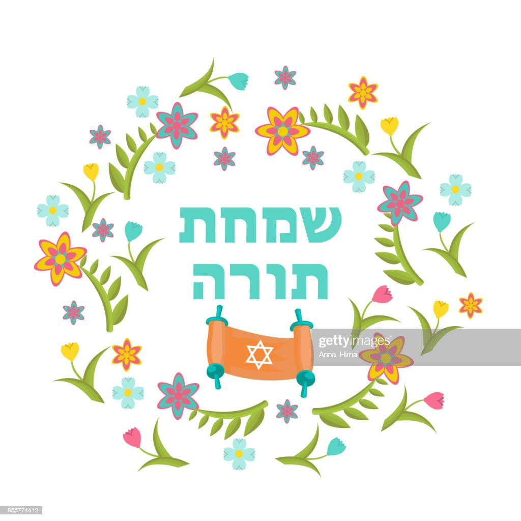 Simchat Torah Jewish Holiday Greeting Card With Flower Frame Vector