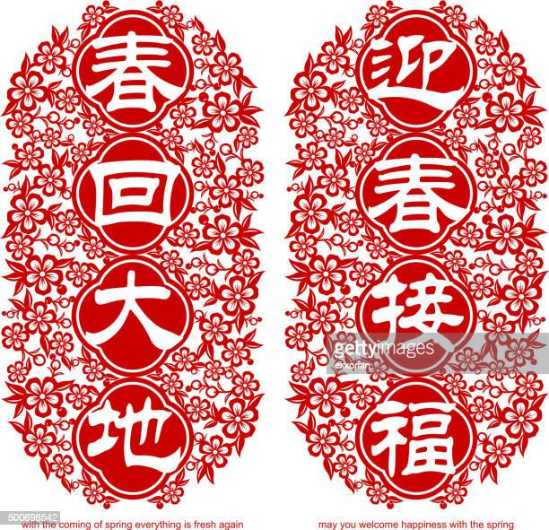 spring floral couplet - chinese script stock illustrations, clip art, cartoons, & icons