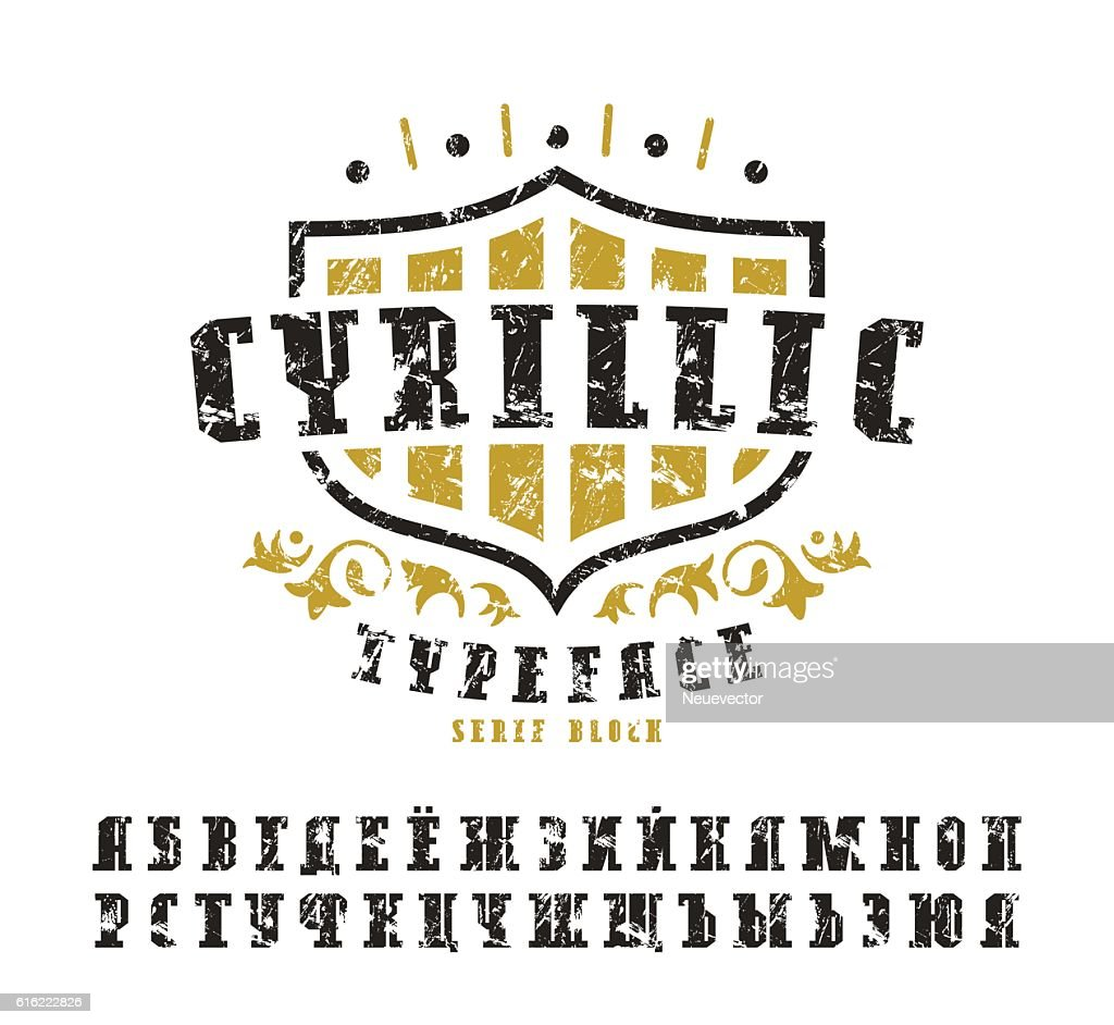 Stock vector set of slab serif Cyrillic font : Vector Art