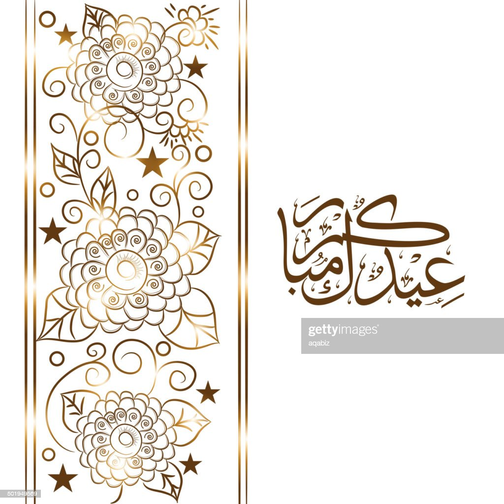 Stylish arabic islamic text Eid Mubarak with shiny floral design.