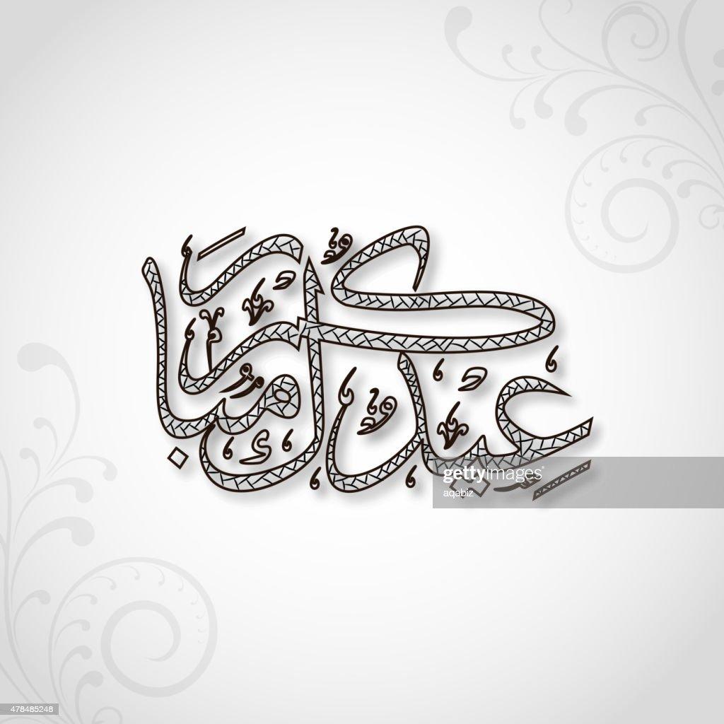 Stylish Arabic text for Eid Mubarak celebration.