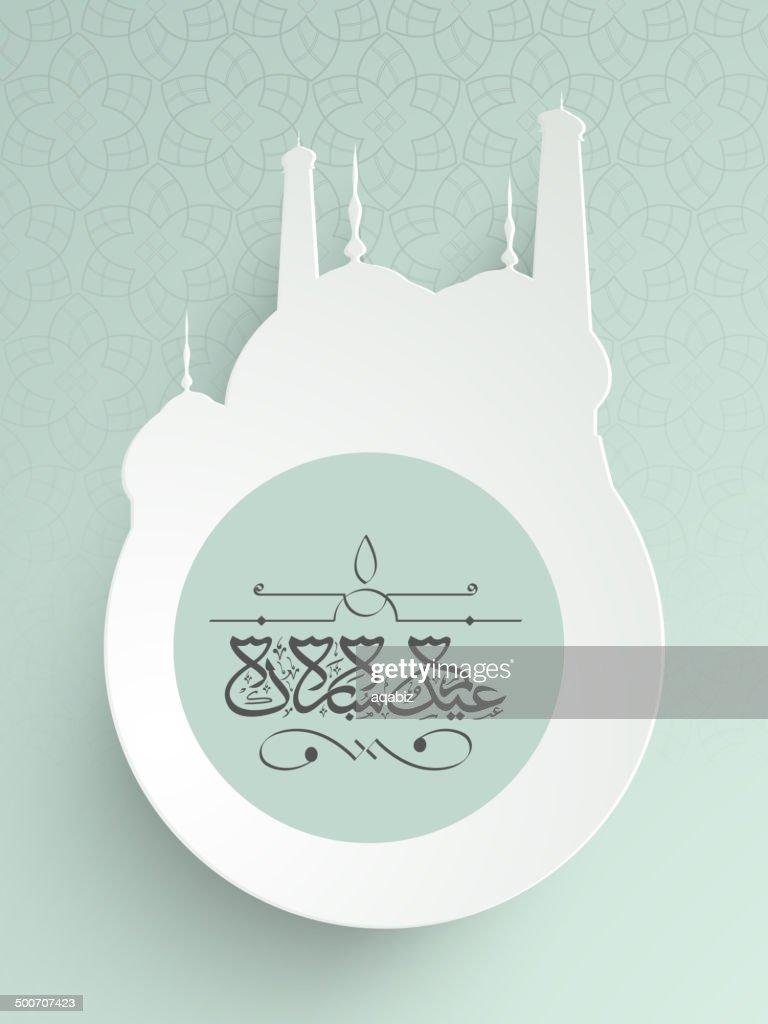 Stylish sticky in shape of mosque for Eid Mubarak celebrations.