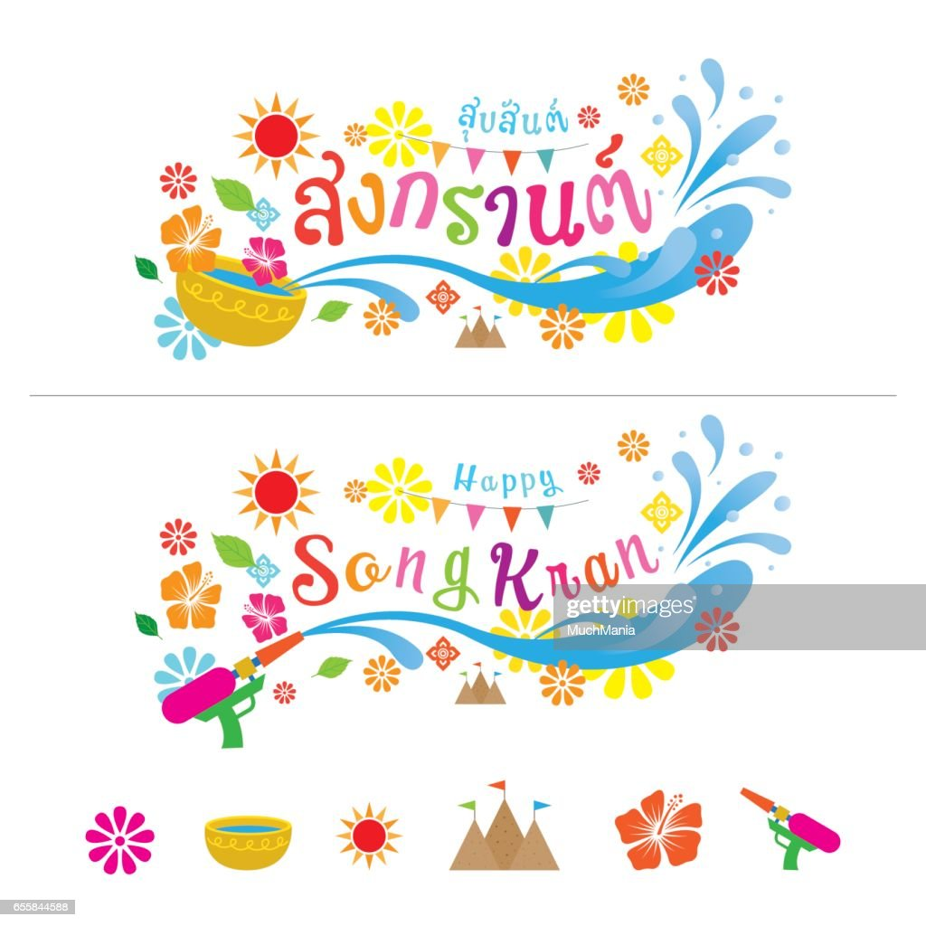 Suksan Songkran (Translate-Happy Songkran)