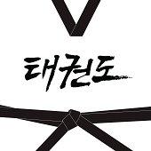 Taekwondo handwritten letter in Korean hangul