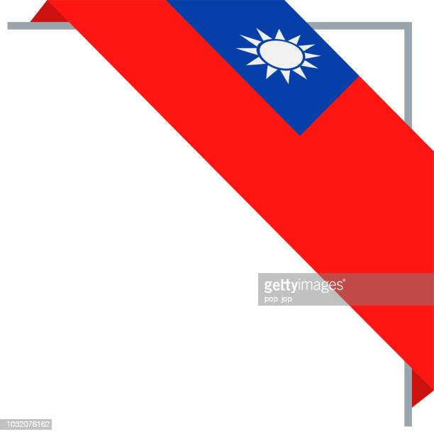 Taiwan - Bookmark Corner Flag Vector Flat Icon