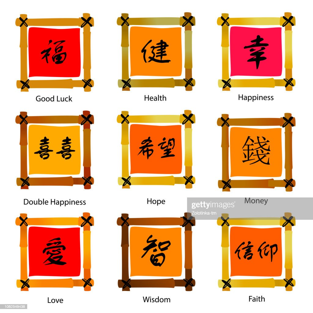 Template decorative chinese style bamboo border with hieroglyph