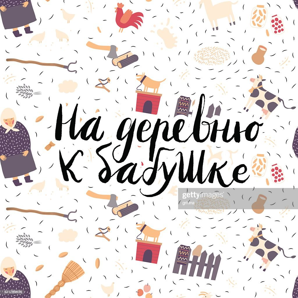 To the grandmother s vilalge - russian lettering