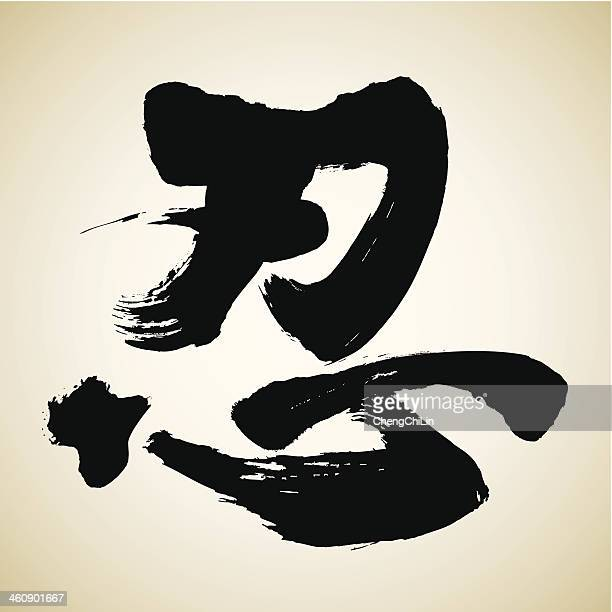 Tolerate | Chinese Calligraphy Series