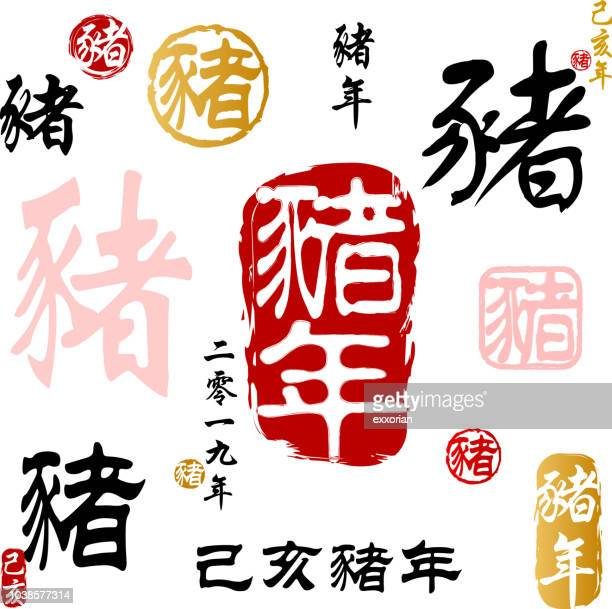 traditional chinese year of the pig calligraphy 2019 - calligraphy stock illustrations