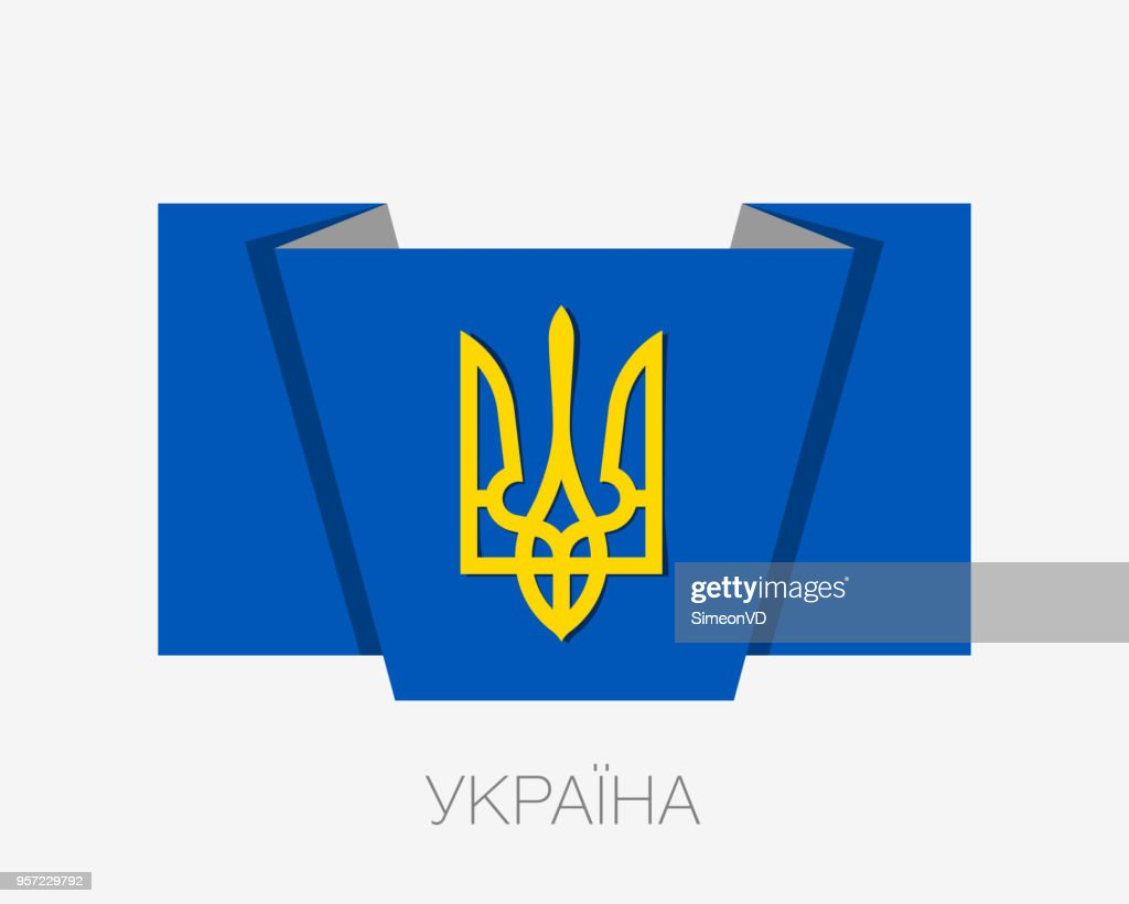 Tryzub. Trident. National Symbols of Ukraine. Flat Icon Waving Flag with Country Name Written in Ukrainian on a White Background