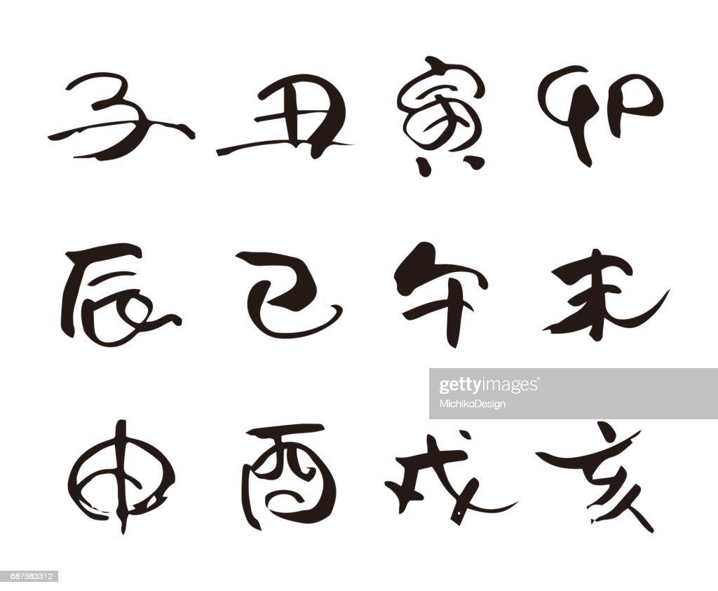 Twelve chinese zodiac animal sign, brushstroke, calligraphy