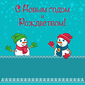 Two snowmen keeping a banner with copy place. For winter, Christmas and New year cards or advertisements. Russian lettering Happy New Year and Merry Christmas!