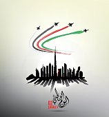 united Arab emirates national day .