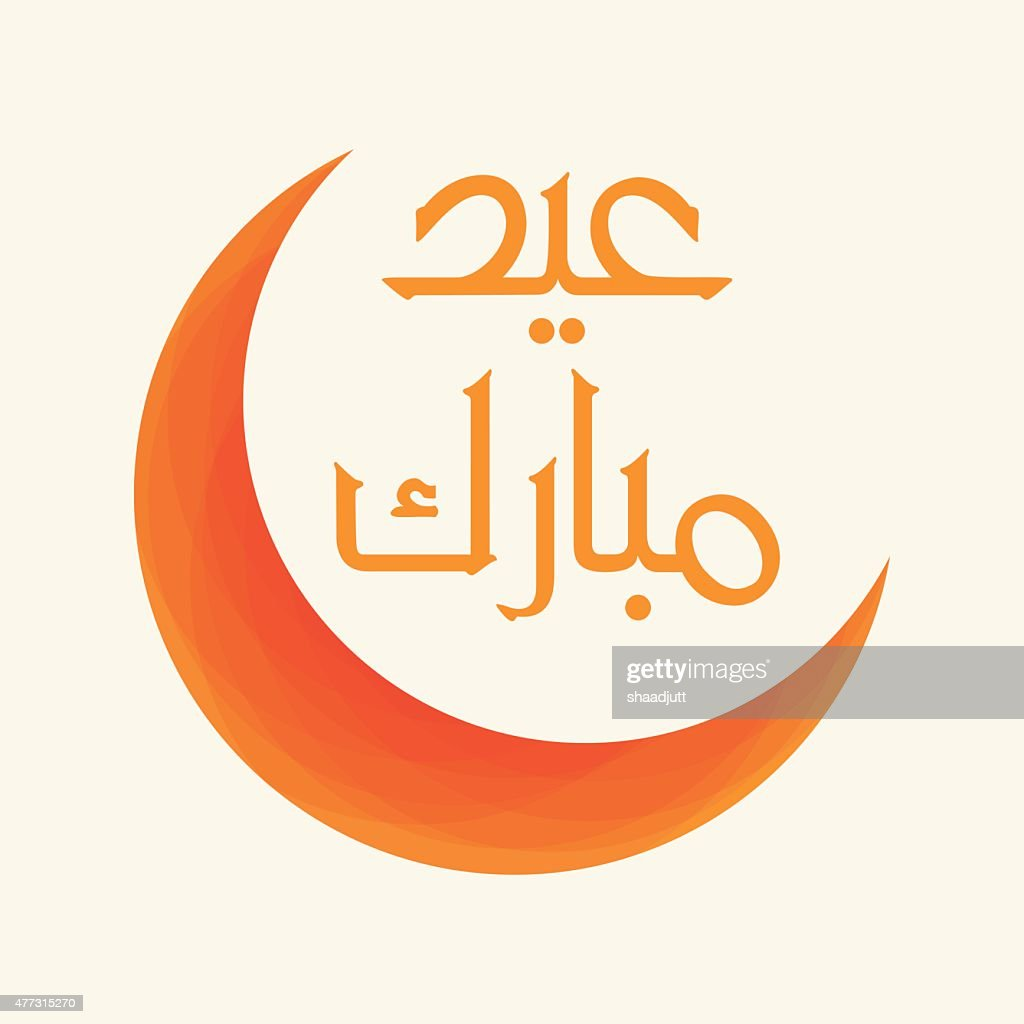 Urdu Arabic Islamic calligraphy of text Eid Mubarak