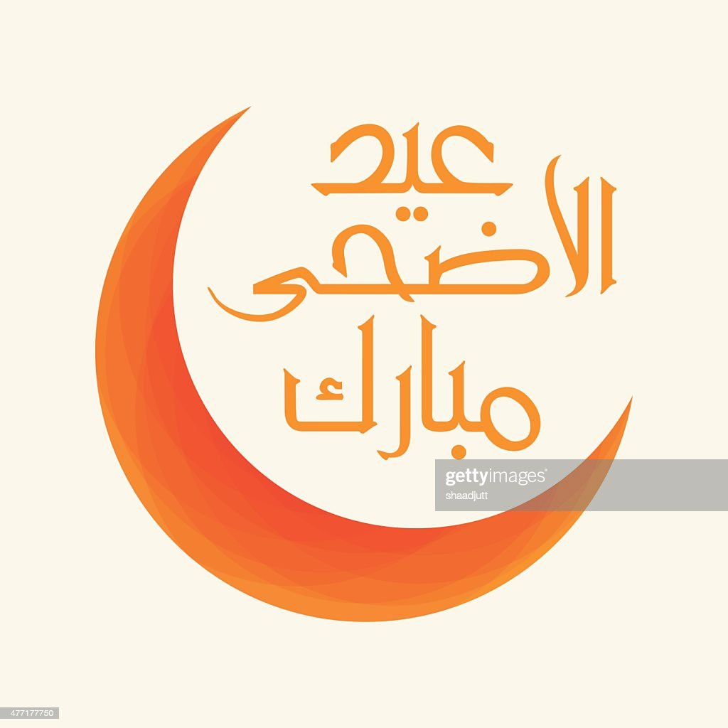 Urdu Arabic Islamic calligraphy of text Eid ul adha Mubarak