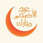 Free download of urdu eid mubarak vector graphics and illustrations urdu arabic islamic calligraphy of text eid ul adha mubarak m4hsunfo