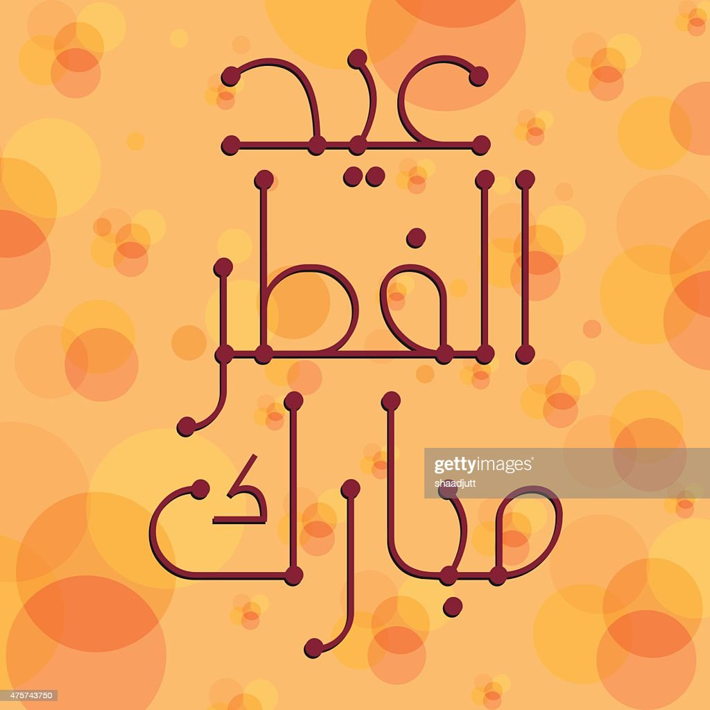 Urdu Arabic Islamic calligraphy of text Eid ul fitar Mubarak