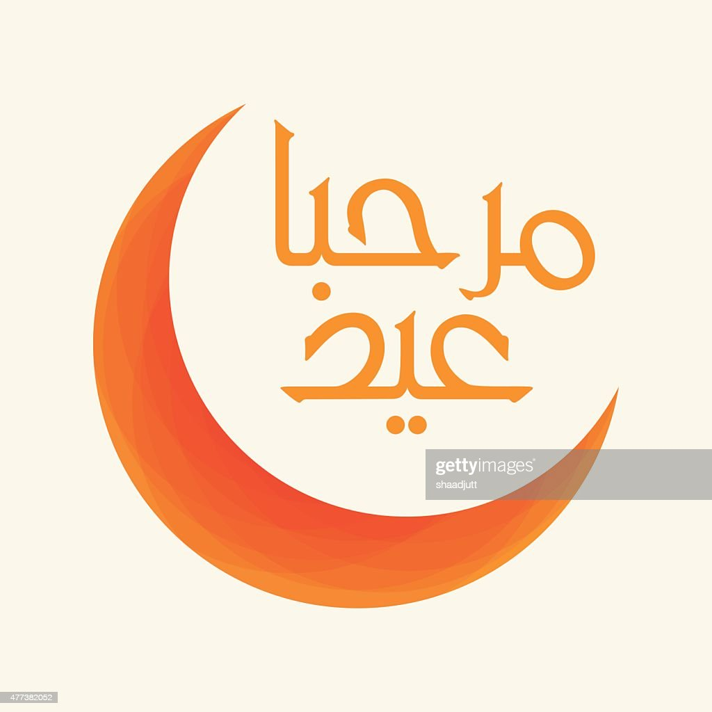 Urdu / Arabic Islamic calligraphy of text Marhaba Eid