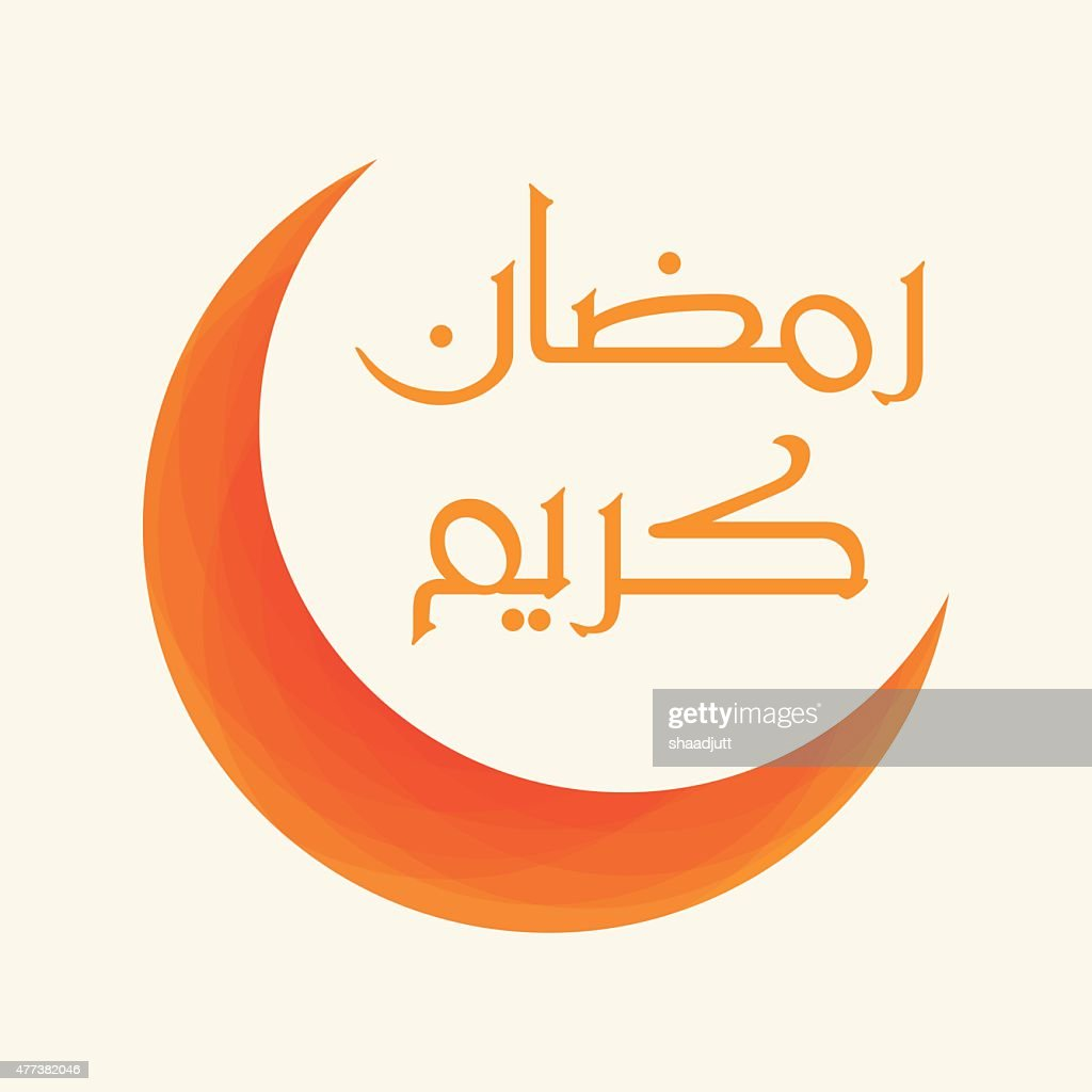 Urdu / Arabic Islamic calligraphy of text Ramadan Kareem
