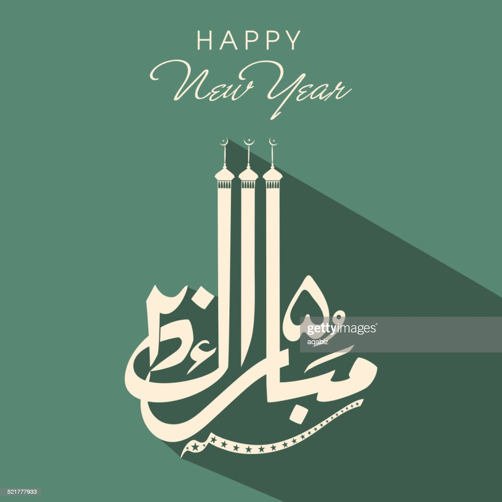 Urdu calligraphy text of Happy New Year 2015.