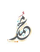 Vector Arabic Calligraphy. Translation: name of the prophet Muhammad